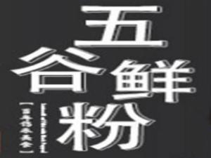 广州锦绣鸿升餐饮管理有限公司