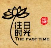 杭州往日时光餐饮管理有限公司