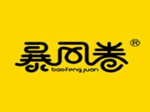 屈麒品牌管理(上海)有限公司