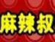 南京麻辣叔餐饮管理有限公司