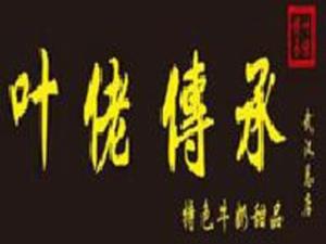 广州叶佬传承甜品加盟总部