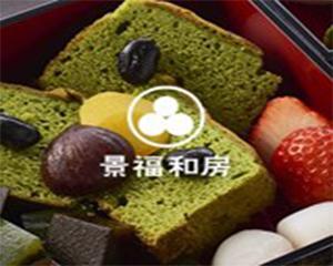 景福和房(北京)餐饮管理有限公司