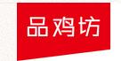 广州和胜品鸡坊餐饮管理有限公司