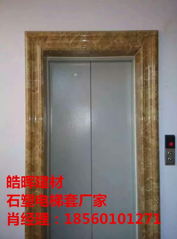 黑龙江石塑电梯套-黑龙江仿大理石石塑电梯套
