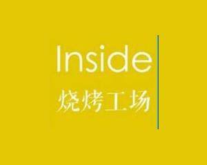 珠海Inside音乐烧烤餐吧