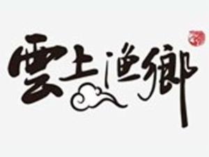 沈阳云上渔乡餐饮管理有限公司