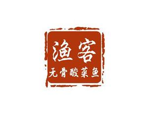 广州市渔客餐饮有限公司