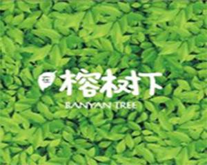 深圳市榕树下餐饮管理有限公司