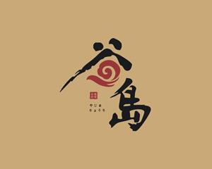 重庆谷岛餐饮管理有限公司