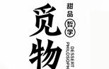 宁波觅物餐饮管理服务有限公司