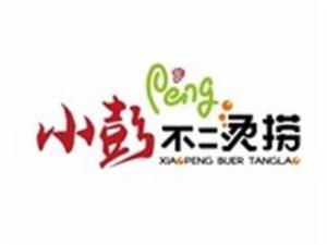 上海小彭餐饮管理有限公司