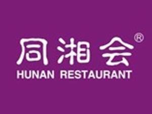 广州市同湘会饮食有限公司