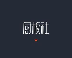 重庆肩上碟餐饮管理有限公司