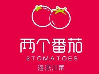 两个番茄海派川菜