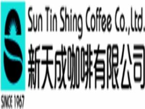 新天成咖啡有限公司