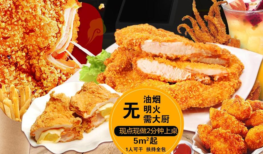 焱皇鸡排产品