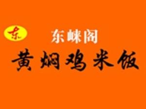 北京市东崃阁餐饮有限公司