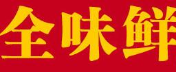武汉全味鲜黄焖鸡酒店投资管理有限公司