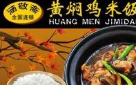 河南涵敬斋黄焖鸡米饭公司