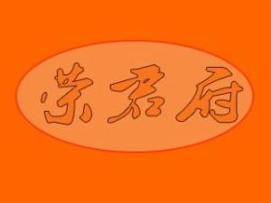 荣君府黄焖鸡米饭有限责任公司