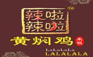 辣啦辣啦黄焖鸡米饭餐饮管理有限责任公司