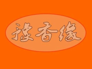 豫香缘黄焖鸡米饭有限公司