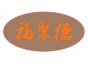 福聚德黄焖鸡米饭