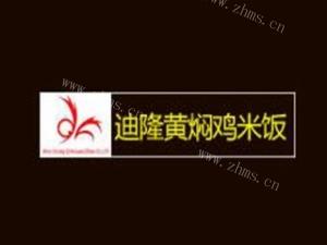 济南迪隆企业管理咨询有限公司