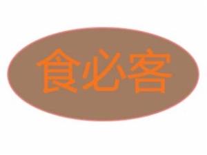 食必客黄焖鸡米饭餐饮管理有限责任公司