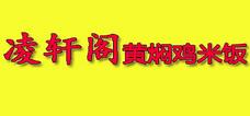 凌轩阁黄焖鸡米饭餐饮管理有限公司