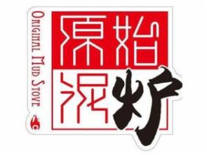 北京原始泥炉餐饮管理有限公司