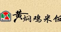 豪味居黄焖鸡米饭餐饮管理有限公司