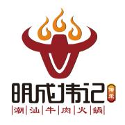 明成伟记潮汕牛肉火锅加盟