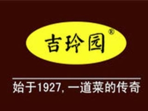 济南吉玲园餐饮管理有限公司