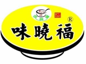 杭州味晓福餐饮管理有限公司