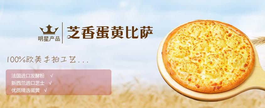 芝香蛋黄披萨