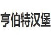 武汉亨伯特餐饮管理有限公司