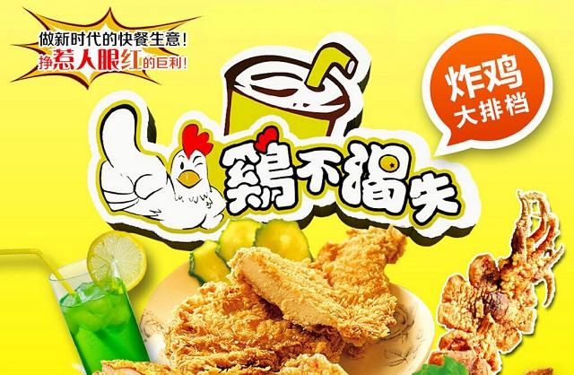 鸡不渴失炸鸡加盟_鸡不渴失炸鸡加盟怎么样_鸡不渴失炸鸡加盟电话_2