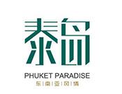上海美泰美家餐饮管理有限公司