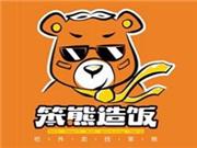 食千家快餐管理(北京)有限公司