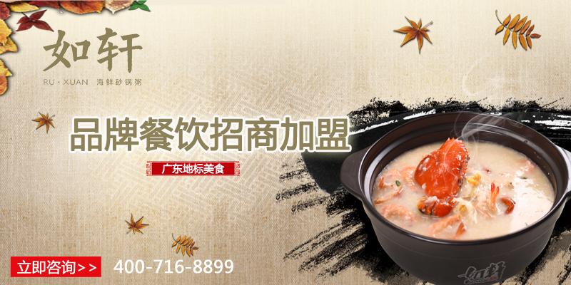 如轩砂锅粥加盟条件_1