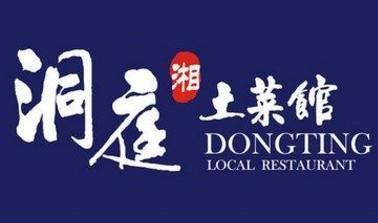 广州市洞庭饮食管理有限公司