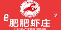 武汉江湖肥肥餐饮有限公司