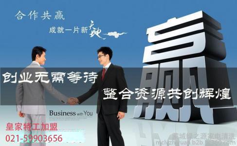 上海家电清洗加盟项目让您跳出体制之外开创事业