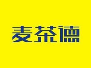 郑州麦茶德餐饮管理有限公司
