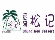 香港松记甜品股份有限公司