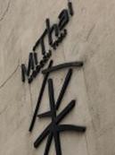 米泰泰国菜餐饮公司