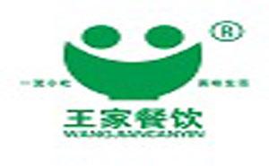 新疆百强王家餐饮管理有限公司