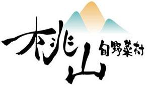 桃山旬野菜村小火锅