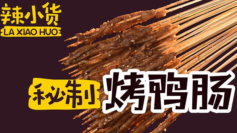 辣小货烤鸭肠加盟_1